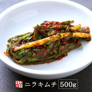 ニラキムチ 国産 500g 韓国食品 韓国料理 韓国 【李朝園】