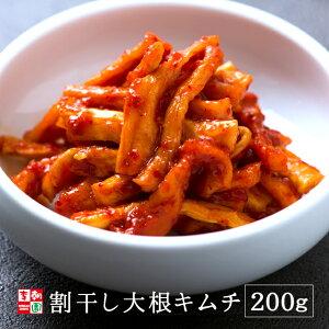 割干し大根キムチ 200g 韓国食品 韓国料理 韓国 【李朝園】