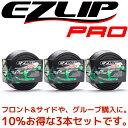 【10% OFF】汎用 リップ スポイラー EZLIP 【 イージーリップ ・ プロ 3本セット 】 ワイド【送料無料】