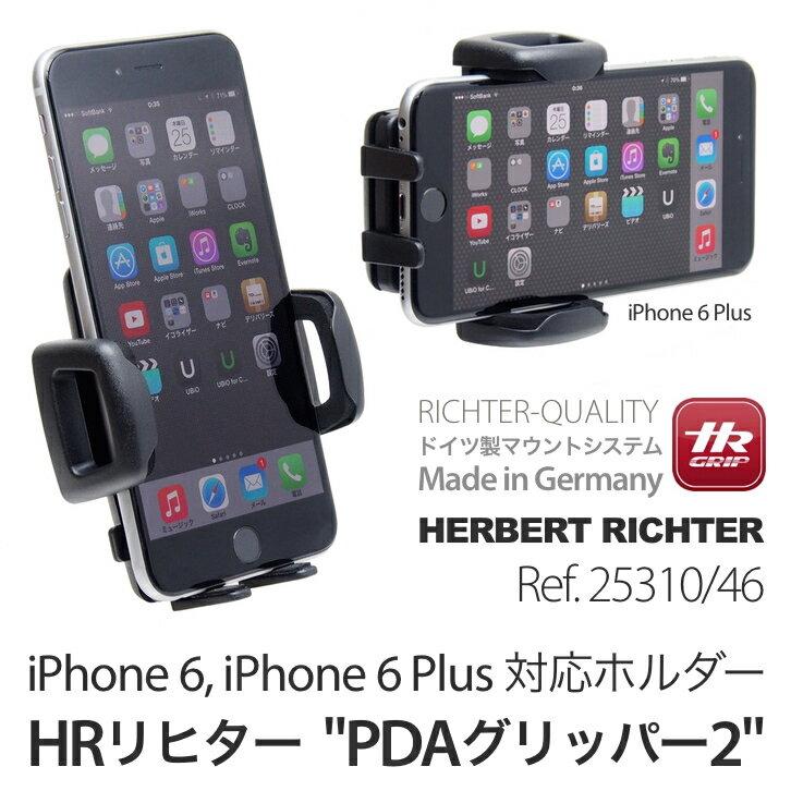 iPhone X / 8 / 7 / 6、Plusの車載に最適、リヒター・PDA グリッパー 2