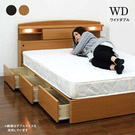 ワイドダブルベッド マットレス付き ベッドフレーム ベッド ベット すのこベッド 機能付き 引き出し付き 収納付き 宮付き ライト付き コンセント付き シンプル モダン 木製 送料無料