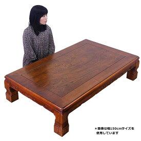 座卓 ちゃぶ台 テーブル ローテーブル幅180cm 彫刻入り 木製 和風 日本製 送料無料