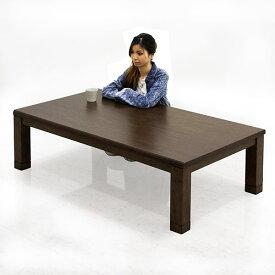 こたつ こたつテーブル リビングテーブル 150x85 長方形 大判 大きめ 家具調コタツ 座卓 ちゃぶ台 高さ 調節 継脚 継ぎ足 シンプル 和風 北欧 モダン おしゃれ かわいい デザイン オールシーズン ウォールナット木製 家具送料無料