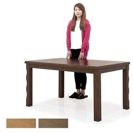 ダイニングこたつテーブル 幅135 135x85 家具調こたつ 長方形 こたつ テーブル ハイタイプ ダイニングテーブル 継脚 高さ調節 手元電子コントローラー ハロゲンヒーター 木目調 耐摩耗性 ナグリ仕様 ナチュラル ブラウン 和モダン 和風 高級感
