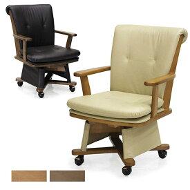 キャスター付き 回転アームチェア 回転式チェア こたつ椅子 ダイニングこたつチェア 回転チェア 回転椅子 こたつ ハイタイプ ダイニングチェア 回転 脚元防寒 ラバーウッド無垢材 合成皮革張地 肘掛け付き ナチュラル ブラウン