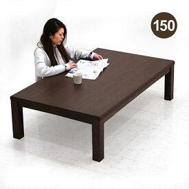 こたつ テーブル 長方形 幅150cm 150x90 リビングこたつ 家具調 こたつテーブル 速暖こたつ ローテーブル リビングテーブル 座卓 座敷机 和風座敷机 和風座卓 継ぎ脚機能 和室 洋室 兼用 和モダン 和