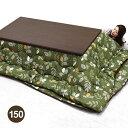こたつ 3点セット こたつセット 長方形 幅150 150x90 家具調こたつ リビングこたつ 速暖こたつ こたつ布団セット 掛け…