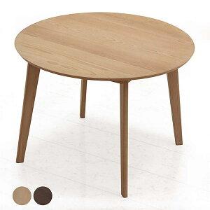 丸テーブル ダイニング 北欧 円形 ダイニングテーブル 直径100cm 高さ70cm 100x100 ビーチ材 ウォルナット材 おしゃれ 円テーブル 丸形 丸型 丸 円卓 カフェテーブル ラウンドテーブル ダイニング