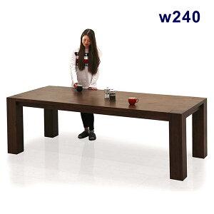 ダイニングテーブル 幅240cm 240x100 ラバーウッド 無垢集成材 無垢材 ワイドテーブル ワイドサイズ 食卓テーブル 8人掛け 8人用 テーブル 大人数用 大きい 長方形 幅240テーブル ブラウン色 角脚
