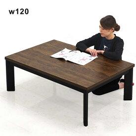 こたつテーブル おしゃれ 幅120 120x80 座卓 ローテーブル ヴィンテージ風 ビンテージ 長方形 ウォールナット 木目柄 速暖こたつ リビングこたつ 継脚 高さ調整 家具調こたつ ウォルナット柄 ブラック ブラウン 木目調 モダン カジュアル