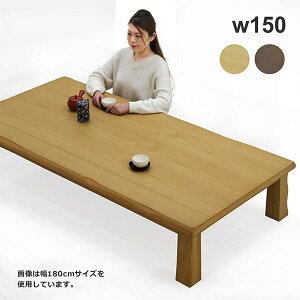 座卓 テーブル ローテーブル リビングテーブル 幅150cm 奥行90cm 高さ34cm タモ タモ突板 なぐり加工 ウレタン塗装仕上げ 和 和風 和モダン モダン ブラウン ナチュラル 和室 洋室 兼用 長方形 和