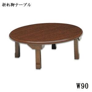 丸テーブル 折りたたみ こたつ 円形 丸型こたつテーブル 座卓 直径90 90x90 天然木突板 円卓 ローテーブル 円形こたつ ちゃぶ台 センターテーブル 座敷机 折れ脚座卓リビングテーブル 折りた