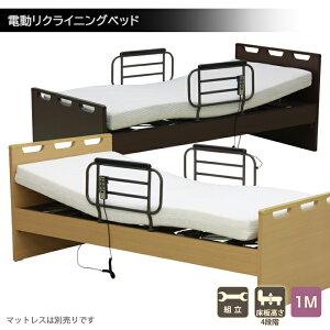 電動リクライニングベッド 介護用ベッド 電動 介護用ベッド 高さ調節可能 手摺り付き ワンモーター 高齢者 電動ベッド シングルベッド 宮付き コンセント 手すり付き サイドガード リモコ