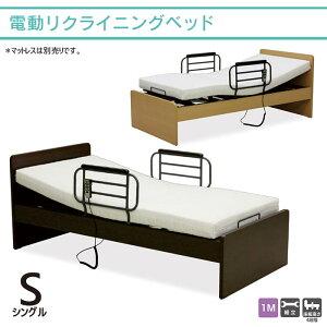 電動リクライニングベッド シングル 電動ベッド 1モーター 介護ベッド 電動 介護用ベッド ベッド 高さ調節 電動 リクライニングベッド リラックスベッド ナチュラル ブラウン 電動リクライ