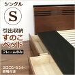 ベッドベットシングルベッドシングルサイズベッドフレームすのこベッド宮付きライト付き引き出し付き収納付きコンセント付きシンプルモダン北欧木製送料無料