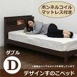 マットレス付きダブルベッドベットすのこベッド宮付きライト付きコンセント付きシンプルモダン北欧木製送料無料