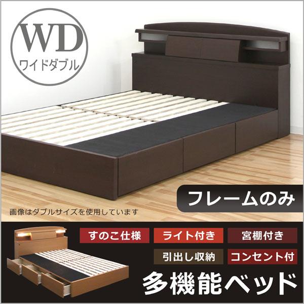 ベッド ベット ワイドダブルベッド ベッドフレーム すのこベッド 宮付き 収納機能付き ライト付き コンセント付き シンプル モダン 木製 2色展開 家具送料無料