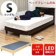 数量限定ベッドベットシングルベッドシングルサイズベッドフレームLEDライト付きコンセント付きシンプルモダン北欧スタイル木製2色展開送料無料