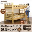 ロータイプ高さ150cm2段ベッド二段ベッド本体ベットシングルすのこベッド上下分割子供コンパクト階段付きシンプル北欧モダン木製送料無料