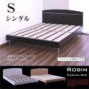シングルベッド フレーム のみ ベッド ベット シングル すのこ おしゃれ シンプル ナチュラル 北欧 モダン 木製 脚付 …