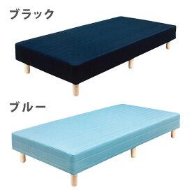 脚付きマットレス シングル ベッド ベット ボンネルコイル 3色対応 送料無料