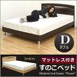 ダブルベッドマットレス付きベッドベットすのこベッドシンプル北欧ナチュラルモダンスタイリッシュ木製2色展開送料無料