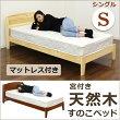 ベッドベットシングルベッドマット付きマットレス+ベッドフレームすのこベッド宮付きシンプル北欧モダンナチュラルパイン材木製2色対応送料無料