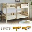 二段ベッド2段ベッドベットロータイプ本体セパレート可能すのこベッドはしご付き子供部屋キッズ家具シンプルナチュラルモダン北欧カントリー調パイン材木製送料無料