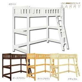 ハイタイプ 高さ180cm システムベッド ロフトベッド シングル すのこベッド 階段付き 子供用 子供部屋 シンプル ナチュラル 北欧 モダン 木製 パイン材 無垢材 送料無料