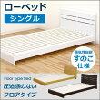 シングルベッドベッドベットすのこベッドベッドフレームフレームのみフロアベッドローベッドシンプルモダン北欧スタイル木製送料無料