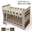 高さ153cm二段ベッド2段ベッドベットフレーム本体シングルすのこベッドはしご付きコンセント付きライト付き子供部屋キッズ家具ツートンバイカラーシンプルカジュアルナチュラルモダン木製送料無料