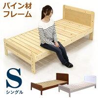 ベッドベットシングルベッドフレームのみすのこベッドシンプル北欧パイン材木製3色対応送料無料