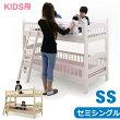 二段ベッド2段ベッドベットセミシングルミニチュアロータイプ本体セパレート可能すのこベッドはしご付き子供部屋キッズ家具シンプルナチュラルモダン北欧カントリー調パイン材木製送料無料