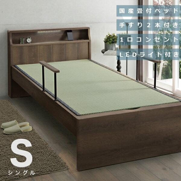 国産畳 畳ベッド シングルベッド ベット 手摺り付き LEDライト付き 宮付き 棚付き シンプル モダン 和風 木製 送料無料