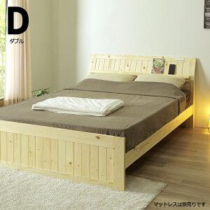 ダブルベッド ダブルベット フレーム パイン材 木製 天然木 北欧 すのこベッド フレームのみ ナチュラル色 ブラウン色 フレームのみ 宮付きベッド 棚付き コンセント付き スマホスタンド 2