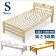 ベッドシングルベッド収納すのこ木製フレームコンセント宮付きライト付きシンプルおしゃれ北欧モダンナチュラルパイン材無垢送料無料