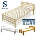 シングルベッド ベッド シングル フレームのみ 下収納 すのこベッド パイン材 無垢材 天然木 コンセント付き 棚付き 宮付き 照明付き 高さ調節機能付き おしゃれ カントリー調 モダン ベット 選べ