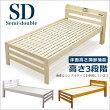 数量限定ベッドベットセミダブルベッドフレームのみすのこベッドライト付き宮付きコンセント付きシンプルおしゃれ北欧モダンナチュラルパイン材木製2色対応送料無料