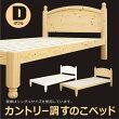 木製ベッドパイン材ダブルベッドフレームベッドベットダブルすのこカントリー調カントリー家具シンプルモダン北欧パイン材無垢材木製楽天家具通販送料無料
