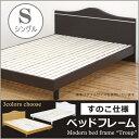 【期間限定】ベッド ベット シングルベッド フレーム すのこベッド スノコ仕様 すのこ 通気性 ベッドフレーム シンプル 北欧 モダン ナチュラル モダン 木製 脚付き 選べる3色 ホワイト ナチュラ