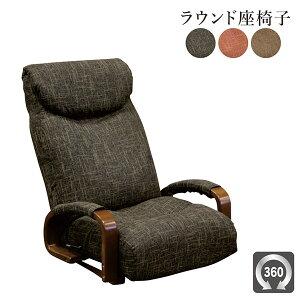 座椅子 腰痛 テレワーク 回転 ハイバック 肘掛け付き 高齢者 椅子 回転式座椅子 リクライニング ブラウン レッド 和 和モダン