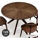 ダイニング 丸テーブル 円形ダイニングテーブル 幅120cm 120x120 ウォールナット ラウンドテーブル 円型 円卓 円形テ…