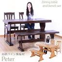 ダイニングセット ダイニングテーブルセット 4点セット ベンチ 食卓セット 木製 4人掛け 北欧パイン無垢材