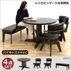 ダイニングテーブルセットベンチ回転椅子4点セット4人掛け100×100100テーブル丸テーブル円形ベンチチェアロータイプ北欧レトロモダンヴィンテージビンテージ合成皮革天然木木製送料無料