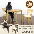 ダイニングセットダイニングテーブルセット3点セット2人掛け食卓セットシンプル2色対応木製送料無料