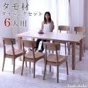 ダイニングセット ダイニングテーブルセット 7点セット 6人掛け 食卓セット シンプル ナチュラル 木製 タモ材 無垢 高級 送料無料