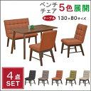 ダイニングセット ダイニングテーブルセット 130×80 130テーブル 長方形 4点セット 4人掛け 4人用 ベンチ ソファ お…