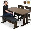 ダイニングテーブルセットダイニングテーブル4点セット4人掛け4人用150テーブル150×85ベンチ付き回転チェア和風モダン食卓セット木製天然木無垢材うずくり仕上げ送料無料