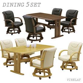 ダイニングテーブルセット ダイニングセット ダイニングテーブル 5点セット 4人掛け 4人用 回転椅子 キャスター付き 肘付き 150x85 150テーブル カジュアル シンプル 北欧 モダン スタイリッシュ ソファ感 高級 2色対応 木製 ラバーウッド 送料無料