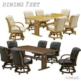 ダイニングテーブルセット ダイニングセット ダイニングテーブル 7点セット 6人掛け 6人用 回転椅子 キャスター付き 肘付き 180x90 180テーブル カジュアル シンプル 北欧 モダン スタイリッシュ ソファ感 高級 2色対応 木製 ラバーウッド 送料無料